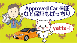Approved Car保証など保証もばっちり