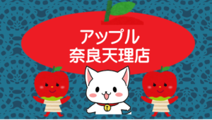 アップル奈良天理店