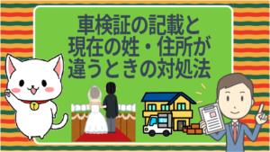 【おまけ】引越し・結婚などで車検証の記載と現在の姓・住所が違うときの対処法