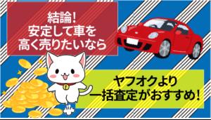 結論!安定して車を高く売りたいならヤフオクより一括査定がおすすめ!