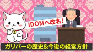 IDOMへ改名!ガリバーが歩んできた歴史と今後の経営方針