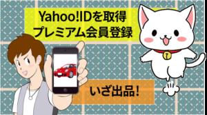 Yahoo!IDを取得・プレミアム会員登録をしていざ出品!