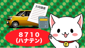 8710(ハナテン)