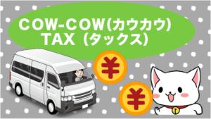 COW-COW(カウカウ)・TAX(タックス)