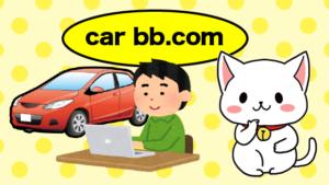 car bb.com