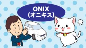 ONIX(オニキス)