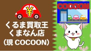 くるま買取王くまなん店(現COCOON)