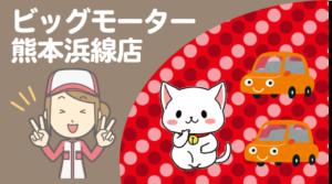 ビッグモーター熊本浜線店