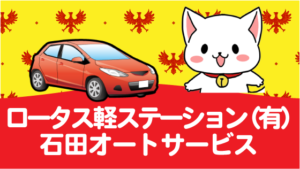 ロータス軽ステーション (有)石田オートサービス