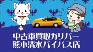 中古車買取ガリバー熊本清水バイパス店