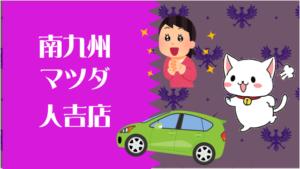 南九州マツダ 人吉店