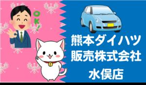 熊本ダイハツ販売株式会社 水俣店