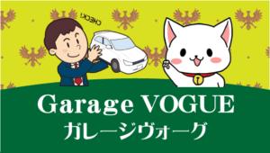 Garage VOGUE(ガレージヴォーグ)